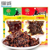 重庆特产 金角老四川麻辣牛肉60g 山椒牛肉干真空装牛肉零食特产