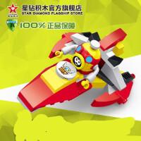 正版星钻积木 儿童玩具赛尔号赛小息星际飞船拼插积木早教玩具
