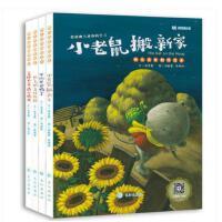 双语故事书3-6岁 快乐成长创作绘本 0-3周岁儿童图书 幼儿中英文绘本 宝宝益智亲子童书 英语启蒙早教培养 睡前故事书 全套4册正版