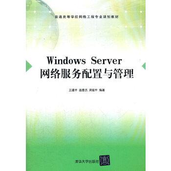 Windows Server 网络服务配置与管理(普通高等学校网络工程专业规划教材)