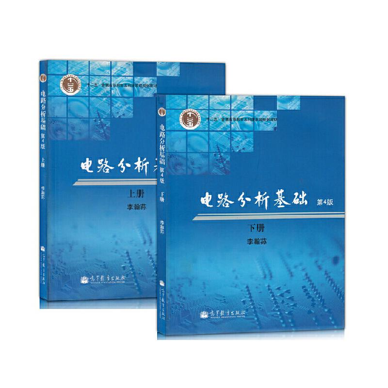 电路分析基础 (第4版)教材