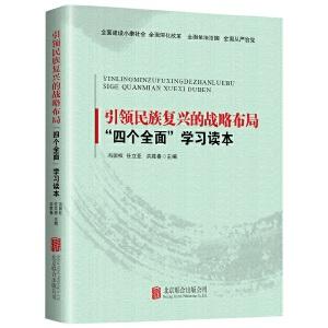 """引领民族复兴的战略布局:""""四个全面""""学习读本"""