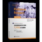 住院医师规范化培训儿外科示范案例