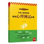 典藏:世界上最经典的趣味心理测试全集