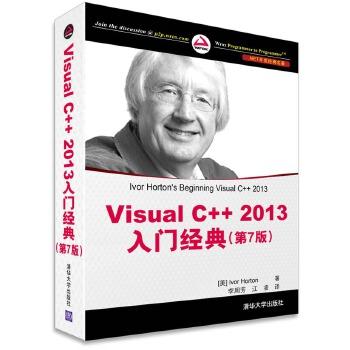 Visual C++ 2013入门经典
