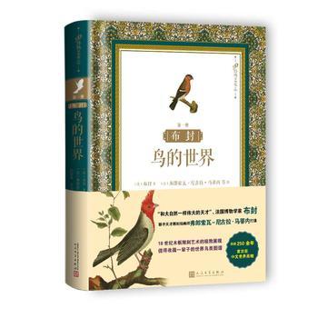 布封:鸟的世界(册) 【法】布封,【法】弗朗索瓦-尼古拉・马蒂内 等绘