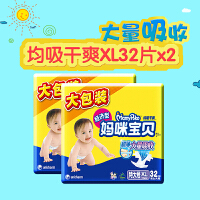 妈咪宝贝 MamyPoko 均吸干爽婴儿纸尿裤 尿不湿拉拉裤 XL32片2包 11kg以上