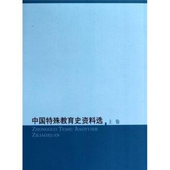 中国特殊教育史资料选(上中下) 顾定倩 等 9787303099948