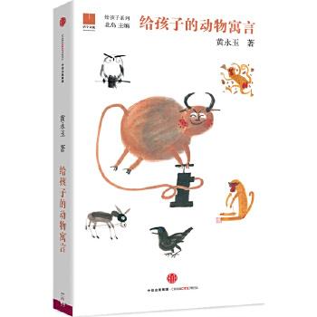 给孩子的动物寓言/黄永玉:图书比价:琅琅比价网
