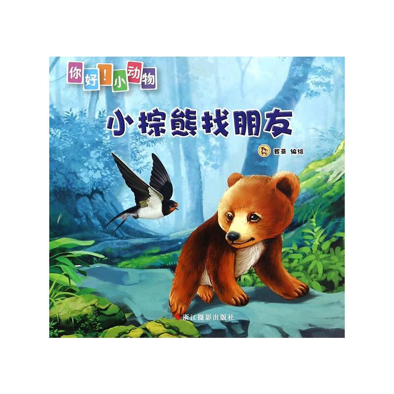 小棕熊找朋友(你好!小动物)