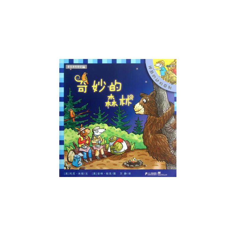 奇妙的森林/神奇的动物系列/麦克米伦世纪幼儿科普馆 少儿 (英)托尼