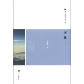 浙东作家文丛(第9辑):断续
