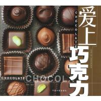 爱上巧克力