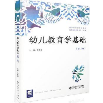 《幼儿教育学基础 第2版 李季湄 97873032054