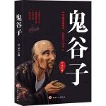 鬼谷子-中国谋略奇书,教你识人之术
