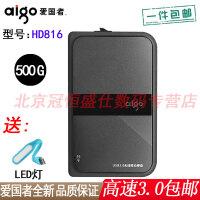 【支持礼品卡+包邮】爱国者aigo HD816 500G 移动硬盘 2.5寸高速USB3.0接口 无线移动硬盘