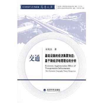 交通基础设施的经济集聚效应:基于新经济地理理论的分析9787514147193(宋英杰)