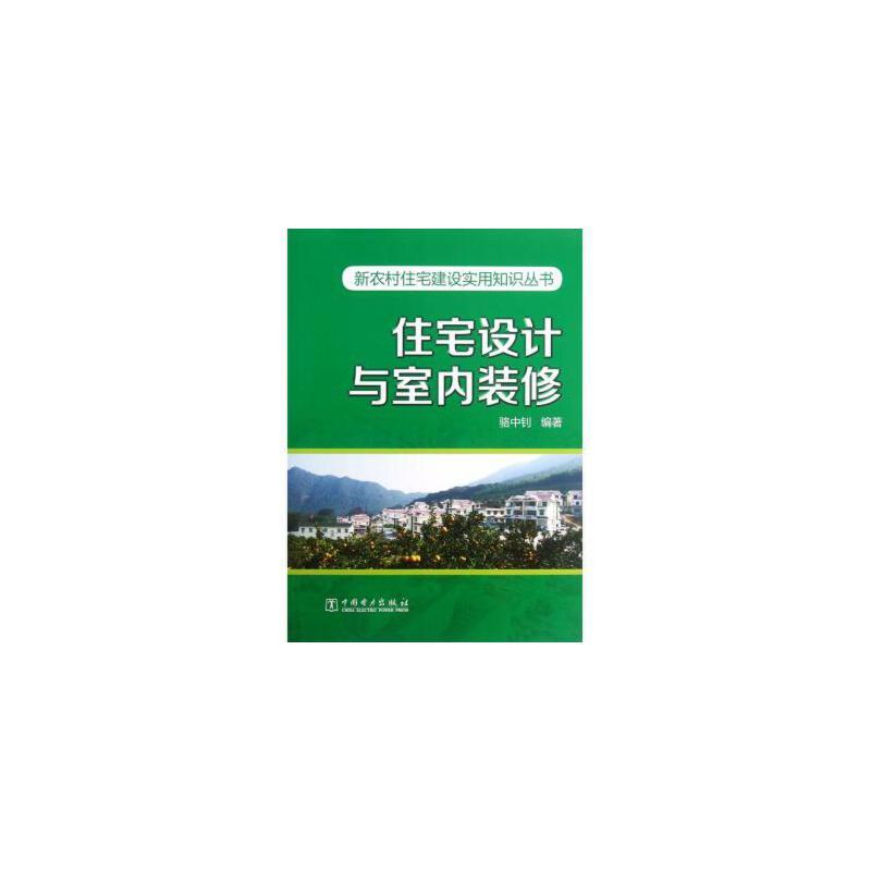《住宅设计与室内装修/新农村住宅建设实用知识丛书