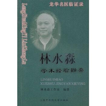 龙华名医临证录――林水淼学术经验撷英