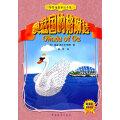 美国最经典童话故事:《绿野仙踪童话全集》14奥兹国的格琳达