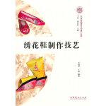 绣花鞋制作技艺(北京非物质文化遗产丛书/第一辑)