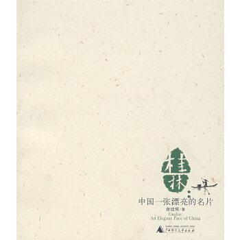 中国一张漂亮的名片——桂林