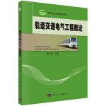 轨道交通电气工程概论