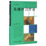 中国针刀医学疗法系列丛书·无痛针刀疗法