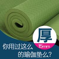 IKU 加厚15mm tpe 呵护型瑜伽垫 高密度保护关节环保无味防滑无痛瑜伽垫 男女仰卧起坐183CM加长加宽瑜珈运动健身垫子