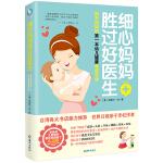 细心妈妈胜过好医生——新手妈妈的第一本幼儿健康养成手册