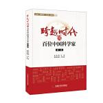 跨越时代的百位中国科学家(一)