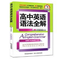 全新正版薛金星高中英语语法全解 高中英语语法辅导书 高中生必备英语资料书