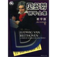 贝多芬钢琴全集・数字版(配CD)