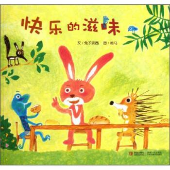 绘声绘色-蓝莓版宝宝 早教故事书3-6岁学前儿童 孩子认知能力提升