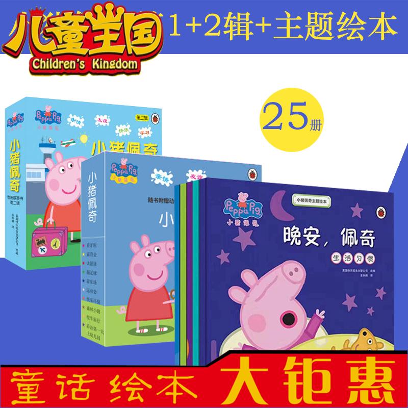2辑共20册 粉红猪小妹动画故事书暑假期 正直店庆 满减促销 好评回馈