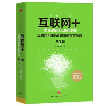 互联网+:国家战略行动路线图 马化腾领衔创作。厉以宁、林毅夫、巴曙松强力推荐!一本书看清当下经济的风口,顺势而为抓住新时期的机遇。新常态的新引擎!
