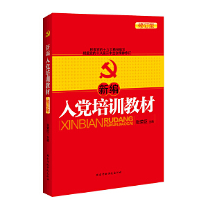 新编入党培训教材(2014年修订版)