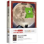 从地球到月球:作家出版社全新出版 新课标必读 余秋雨寄语 梅子涵作序推荐