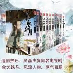 长歌行1-11(套装共11册)