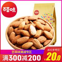 【百草味_巴旦木仁】休闲零食 坚果干果 190g 新疆特产 奶香味