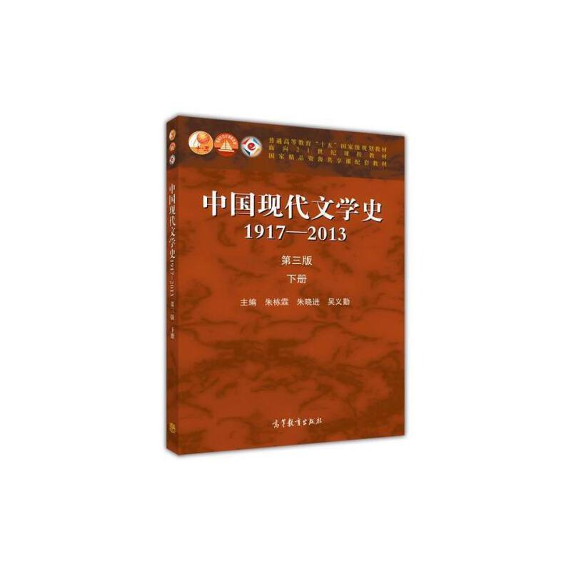中国现代文学史1917—2013(第三版)(下册)-朱栋霖,朱晓进,吴义勤