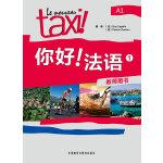 你好!法语(1)(教师用书)――畅销全球的法盟教材Le Nouveau Taxi!专为中国学习者改编!