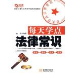 每天学点法律常识(电子书)