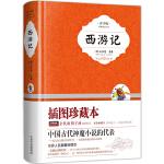 西游记 (新课标青少版)