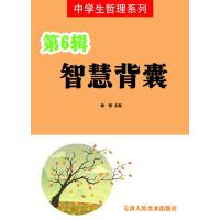 中学生哲理系列・智慧背囊・第6辑(电子书)