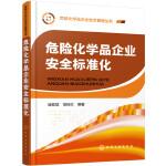 危险化学品企业安全管理丛书--危险化学品企业安全标准化