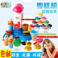 艺孩儿雪糕机冰淇淋机儿童玩具3d彩泥橡皮泥轻泥模具套装DIY雪糕机冰淇淋