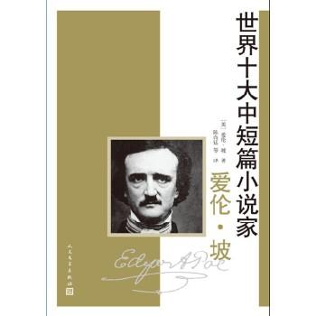世界十大中短篇小说家爱伦・坡