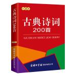 古典诗词200首(口袋本)