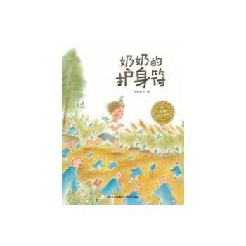 儿童绘本幼儿园用书亲情爱生命海豚绘本花园:奶奶的护身符